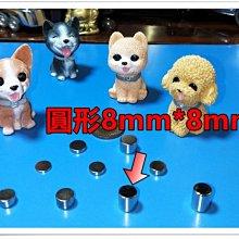 [8*8] 強力磁鐵8mm x 8mm - 可用來製作磁吸式創意木盒或積木!