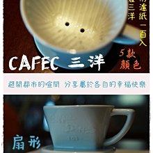 日本製 CAFEC 三洋 梯形濾杯【送~咖啡匙+日製扇形濾紙一百入】 102雙孔 有田燒 扇形陶瓷濾杯 2-4人