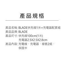 【coni mall】BLADE快充線1米+充電器配套組 現貨 當天出貨 台灣公司貨 快充線 充電器