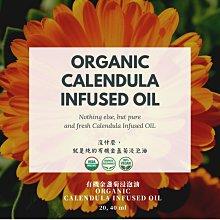 🌳Morene 金盞菊浸泡油 Calendula 250ML 高品質原料館 💯純天然無添加🚀快速發貨