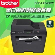 【大鼎oa】《含稅》|brother|原廠公司貨|DCP-L2540DW|多功能自動雙面雷射印表機