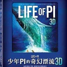 (全新未拆封絕版品)少年Pi的奇幻漂流 3D+2D 雙碟閃卡鐵盒版 藍光BD(得利公司貨)
