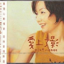 王頌恩的OBOE 愛上了影 CD