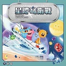大安殿實體店面 免運 星際寶衛戰 Space Gem Defense Battle 全腦潛能開發 繁體中文正版益智桌遊