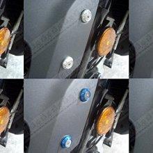 雅原商社-五股分社 304鋼 SYM GTS300I Gts300i 前土螺絲 白鐵螺絲 不鏽鋼螺絲 鋁合金