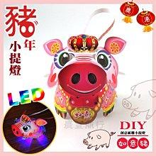 【2019 豬年燈會燈籠 】DIY親子燈籠-「如意豬」 LED 豬年小提燈/紙燈籠.彩繪燈籠.燈籠