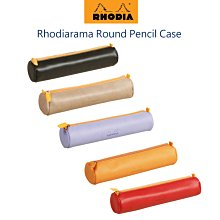 法國 RHODIA Rhodiarama Pencil Case 鉛筆盒 化妝包 義大利人造皮革 圓柱形鉛筆盒