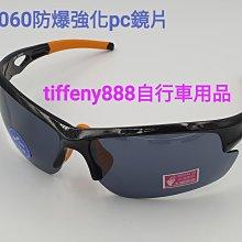 台灣製造 運動眼鏡 防風眼鏡 強化PC防爆鏡片 適用騎車登山慢跑極限運動生存遊戲旅遊球類運動2060