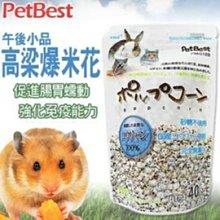 【🐱🐶培菓寵物48H出貨🐰🐹】Pet Best》午後小品高梁│小麥爆米花55g 特價59元自取不打折