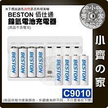 【現貨】Beston 充電器 佰仕通 8槽 充電器 鎳氫電池充電器 智能充電器 鎳氫電池 3號 4號 小齊的家