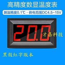 【才嘉科技】B302 直流 數位温度表 嵌入式温度表 DC12V供電 精密測温 黑殼紅字 (附發票)