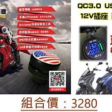 機車USB充電孔含電壓電流錶 + 伍特科技 低功耗藍芽 機車胎壓偵測器 組合價
