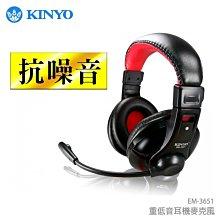 【手機/平板通用款】KINYO 耐嘉 EM-3651 重低音耳機麥克風 耳罩式 防斷 抗噪音 電競 線控 調音 電腦耳機