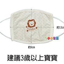 Simba小獅王辛巴有機棉口罩 幼兒/兒童,100%天然有機棉布、通過荷蘭CU國際有 機認證