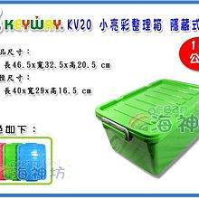 =海神坊=台灣製 KEYWAY KV20 小亮彩整理箱 滑輪整理箱 收納箱 置物箱 附蓋 18L 12入1900元免運