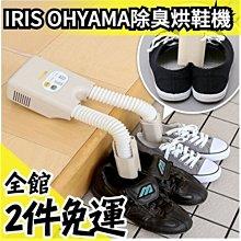 日本 IRIS OHYAMA 鞋子除臭乾燥機 SDO-C1 烘乾機 烘鞋器 除濕可伸縮 各種鞋款適用【水貨碼頭 】
