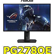 快速出貨【UH 3C】ASUS 華碩 ROG Swift PG278-QE 電競顯示器 27吋螢幕 2K WQHD