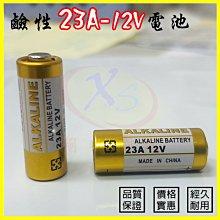 鹼性電池 23A/12V/BT01 防盜遙控器 鐵捲門 汽車機車遙控器 電動遙控汽車玩具 LED燈條12V23A小電池