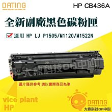 【大鼎oa】《含稅》HP|全新副廠碳粉匣|CB436A|CB436|36A|436|LJ P1505/P1606