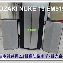 = Sallyshuistore = ☆ OZAKI NUKE 19 EM919 聲道防磁喇叭☆ 最佳木質聲光合一