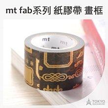 【東京正宗】日本 mt masking tape 紙膠帶 mt fab 系列 箔押し 畫框 特價6折