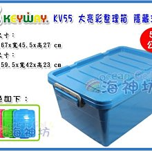 海神坊=台灣製 KEYWAY KV55 大亮彩整理箱 滑輪整理箱 收納箱 置物箱 收納櫃 附蓋55L 6入1550元免運