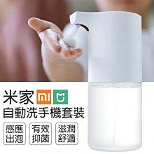 【coni mall】米家自動洗手機套裝 現貨 當天出貨 小米米家 有品 原廠正品 自動感應 泡沫微酸性配方 抗菌