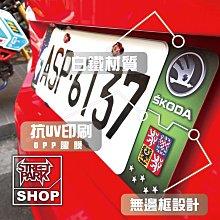 【STREET PARK】訂製歐盟 車牌裝飾 SKODA Superb / L&K【原價780$ 特價 580$】
