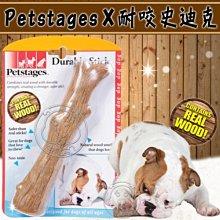 【🐱🐶培菓寵物48H出貨🐰🐹】Petstages《216 耐咬史迪克》迷你犬專用 特價110元