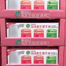 Costco好市多 DETTOL 滴露 洗手液組合機器/補充液 1台+250毫升3入  muse hand soap