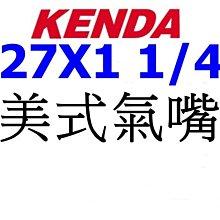 【F1單車】KENDA建大公司貨27X1 1/4美嘴內胎27*1-1/4美式氣嘴 每條65元