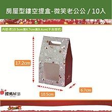~櫻桃屋~ 房屋型鏤空提盒(小)-銀色雪花 批發價:180元 / 10入