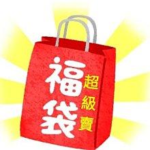 《文藝言情小說 超質福袋》50本349元 不挑書隨機出貨【超級賣二手書】