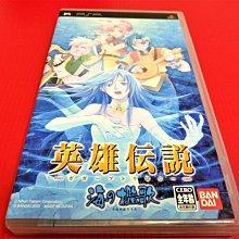 ㊣大和魂電玩㊣ PSP 英雄傳說 卡卡夫三部曲 海之檻歌 {日版}編號:N2---掌上型懷舊遊戲
