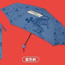 7-11 金鼠年福袋 米奇系列商品   折傘-藍色款
