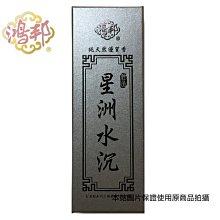 買五送一【鴻邦香業】星洲沉 水沉 臥香 線香 沉香 (7寸) 280 /75g 台灣製造