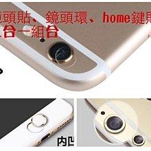 【蘆洲IN7】iPhone 6/6S 鏡頭玻璃保護貼+鏡頭保護環+Home鍵貼(支援指紋辨識)組合包 鏡頭環
