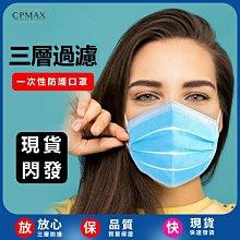 CPMAX 三層加厚口罩 熔噴布 一盒50入(袋) 一次性防塵口罩 成人平面口罩 一次性成人口罩 H147