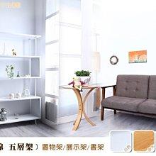 【班尼斯國際名床】~日本熱賣【S曲線五層架-六分厚板】萬用置物架/收納架/書架/展示櫃/組合櫃/雜誌櫃,非便宜薄板