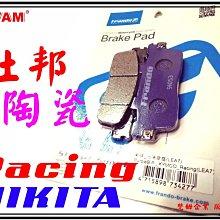 ξ梵姆ξFrando杜邦陶瓷來令片LEA7(Racing125/150/180,Racing S,nikita300)