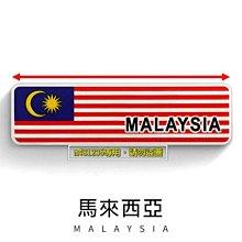 Malaysia 馬來西亞 改裝 鋁合金 拉絲 金屬車貼 尾門貼 車身貼 裝飾貼 葉子板 烤漆工藝 立體刻印 專用背膠