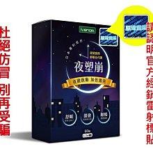 【欣欣】雷標公司貨iVENOR夜塑崩/強效塑崩錠二代日塑崩(60錠/盒)現貨