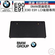 BMW原廠 3系列 E90 E91 前牌照板 後期 LCI 林極限雙B 51117143749