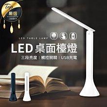 現貨!書桌檯燈 三段調光 USB充電 LED護眼檯燈 兩用燈 桌燈 床頭燈 閱讀燈 台燈 露營燈#捕夢網【HNL7A2】