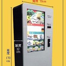 自助點餐機 32吋螢幕
