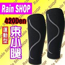 Rain SHOP健康襪館*正品Rain-420丹尼束小腿A5馬拉松 壓縮腿套 束腿套 健康襪 壓力襪 萊卡 現貨台灣製