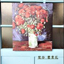 複製無框油畫50*60 世界名畫 梵谷夜晚咖啡座12朵向日葵罌粟花星夜鳶尾花豐收布置蓋電箱掛畫壁貼牆壁裝飾品【歐舍家飾】