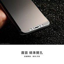 (金士曼) 霧面 滿版 保護貼 玻璃貼 iPhone 12 11 Pro X Xs XR SE2 iPhone8 7 6