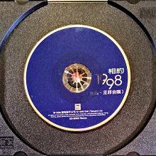那英•王菲≦相約1998≧3吋小單曲裸片會附盒∠98'EMI百代唱片