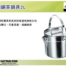 ||MyRack|| 日本CAPTAIN STAG 鹿牌 不鏽鋼茶鍋具2L 爐茶壺 開水壺 泡茶壺 M-7701